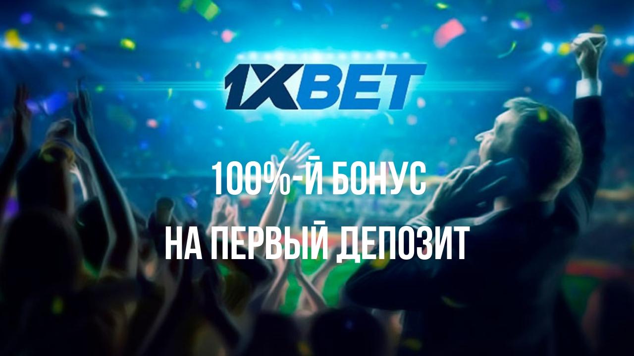 БК 1xBet Бишкек