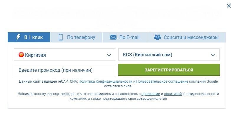 1хбет Бишкек регистрация